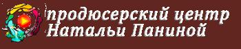 Продюсерский центр Натальи Паниной