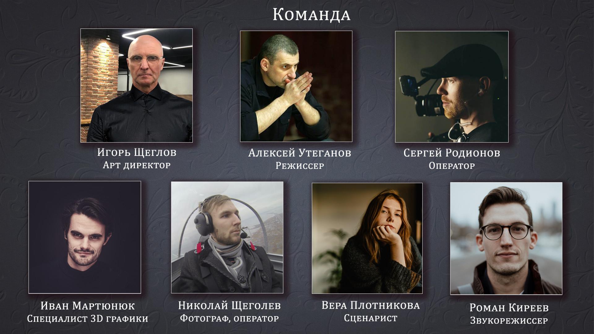 команда продюсерского центра Натальи Паниной